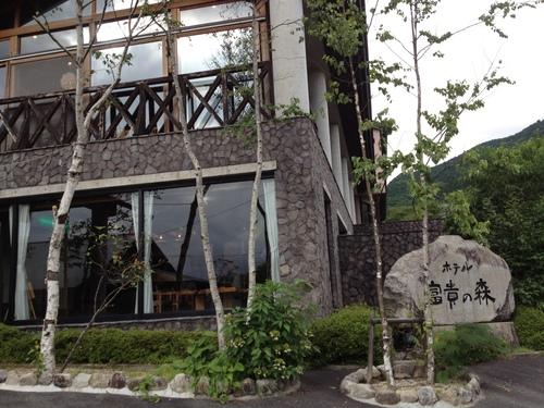 富貴の森 妻籠宿_a0194908_1413166.jpg