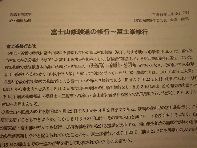 本物の山伏の皆さんが吉原宿に到着 「富士峰修行」_f0141310_8165210.jpg