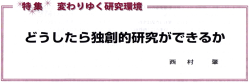 西村肇の「変わりゆく研究環境 どうしたら独創的研究ができるか」_e0171614_9353956.jpg