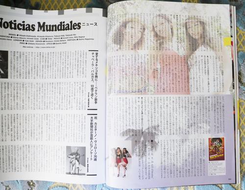 ♬LATINA9月号☆僕の連載3Pにはトリニダード&Tのカーニヴァル7年連続参加日本♡SOCAダンサーが登場▶_b0032617_1421162.jpg