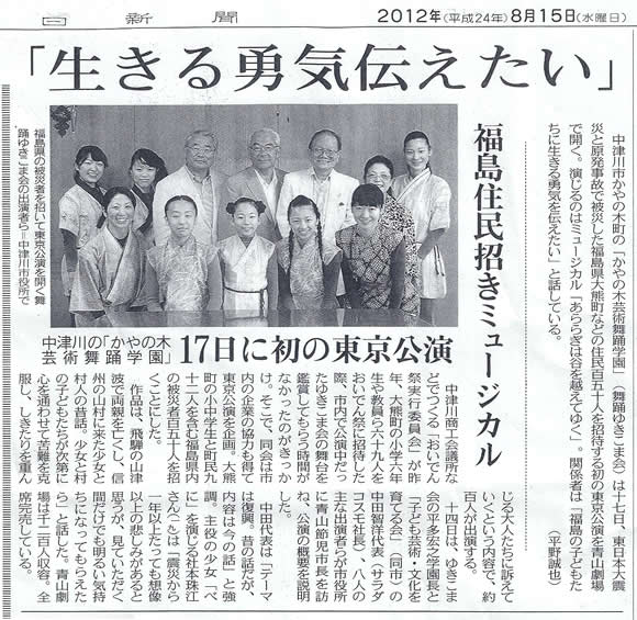 舞踊ゆきこま会 中日新聞で!_d0063218_955733.jpg
