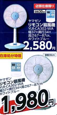 『扇風機 在庫処分特価』 / 大手スーパーの七不思議_b0003330_049596.jpg