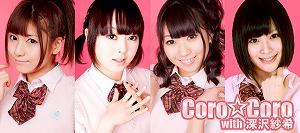 Coro☆Coro with 深沢紗希公式インタヴュー_e0025035_1165164.jpg
