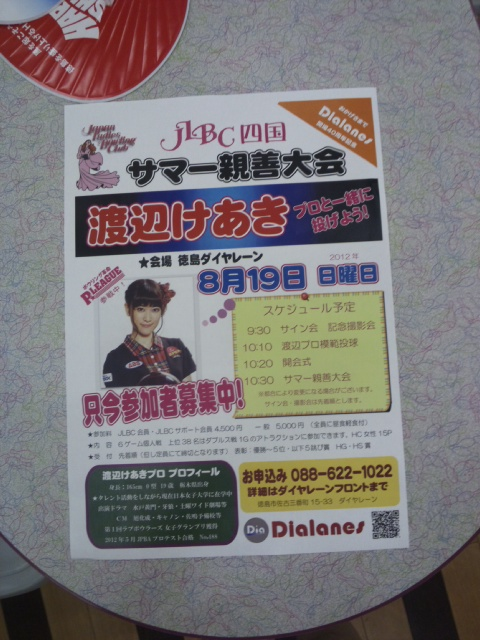 JLBC四国サマー親善大会in徳島ダイヤレーンさん(*≧∀≦*)ノ_b0259538_238990.jpg