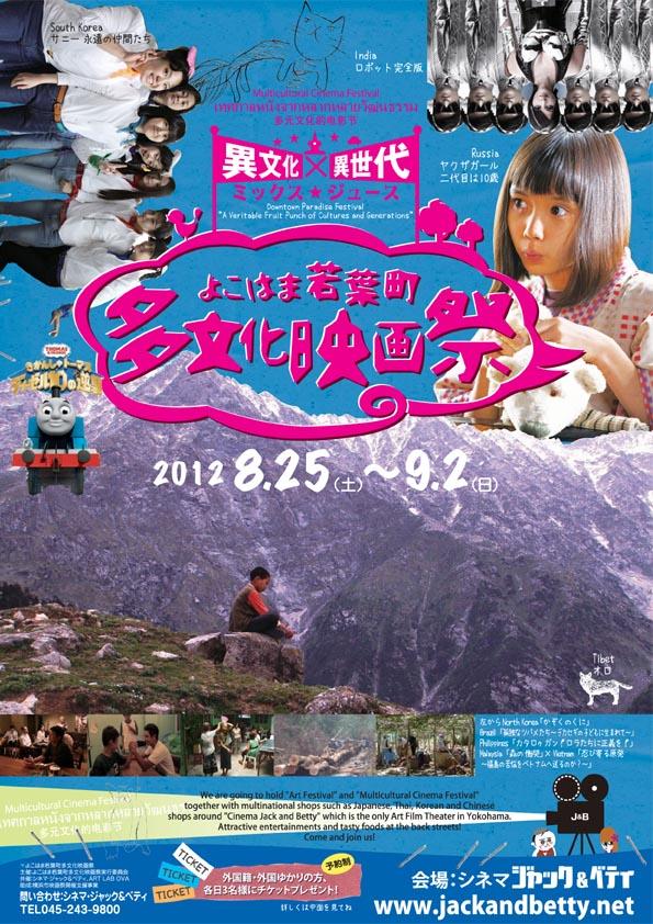 もうすぐ!! よこはま若葉町多文化映画祭☆_c0153150_16212257.jpg