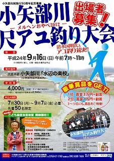 「小矢部川尺アユ釣り大会」申込受付のお知らせ_c0208355_1063094.jpg
