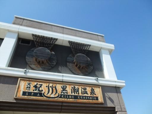 天然紀州黒潮温泉 SPA KISHU KUROSHIO_d0246960_23444730.jpg