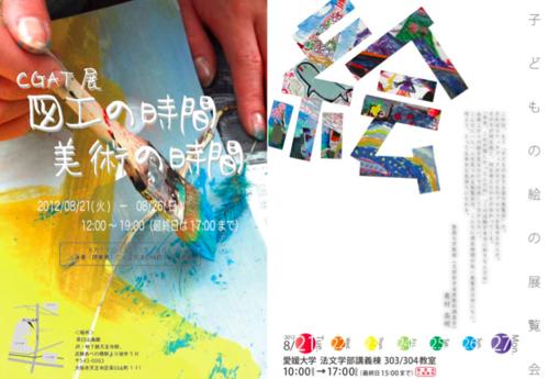「中学校美術Q&A」のAction Plan(案)作品展(その1)_b0068572_22552021.png