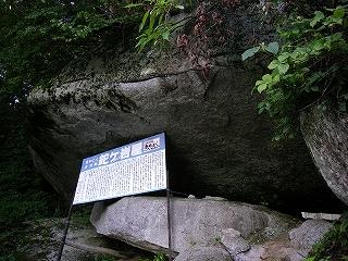 旧春日村尾西谷支流上岩井谷から国見岳(ナメ天国)_e0064783_21421421.jpg