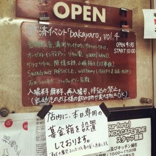 bakayaro vol.4_c0197505_1222390.jpg