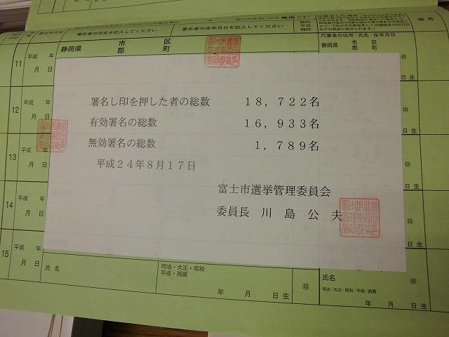 浜岡原発県民投票に向けた富士市分の署名数が確定 「16,933人」_f0141310_746785.jpg