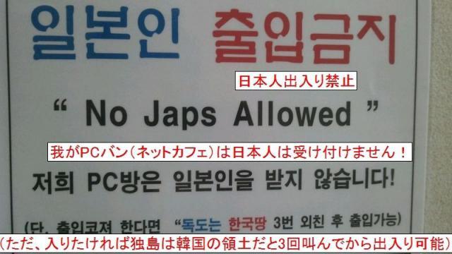 韓国のネットカフェに「 No Japs!日本人出入り禁止 」 : 主に【 対馬 ...