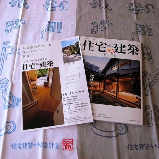 永田昌民さん講演会 2012/8/19_a0039934_1730091.jpg