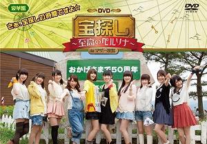 声優DVD企画 「宝探し」のナレーションは戸松遥さんが担当!_e0025035_1035431.jpg