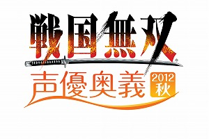 イベント「戦国無双 声優奥義2012秋」情報!_e0025035_10513478.jpg