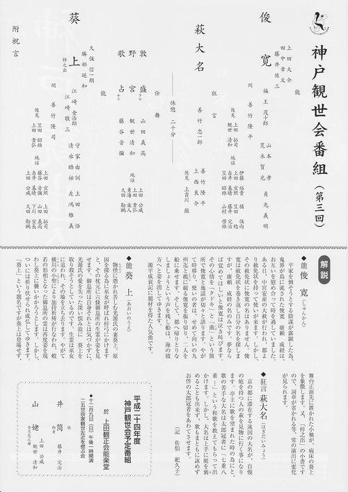 9月神戸観世会_e0227436_239028.jpg