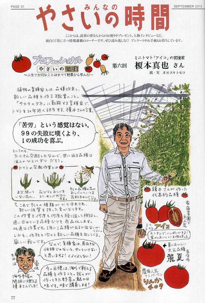 【連載】「プロフェッショナル やさいの流儀」趣味の園芸 やさいの時間(NHK出版)2012年9月号_f0134538_23435317.jpg