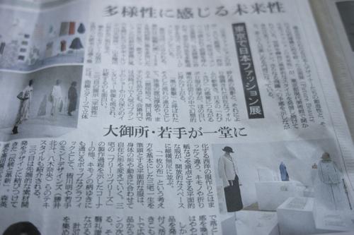 日本ファッションの未来性_b0129548_1315782.jpg
