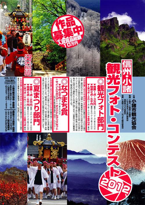信州・小諸「観光フォト・コンテスト2012 -なつまち賞-」まもなく締め切り!_d0217090_2142528.jpg