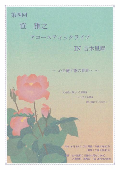 b0186205_10511263.jpg