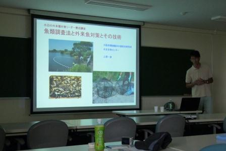 第1回「水辺の外来種対策リーダー養成講座」開催しました!_a0263106_12421833.jpg