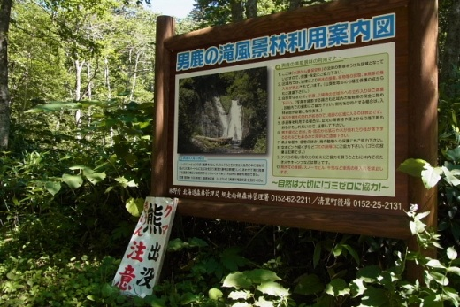 2012年8月22日(水):滝とダムと池、そしてヒマワリとエゾリンドウ[中標津町郷土館]_e0062415_20404898.jpg