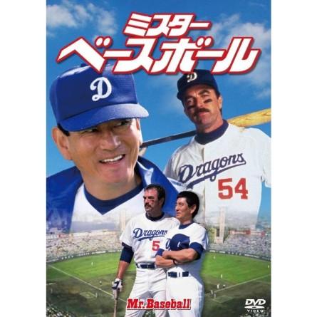 ミスター・ベースボール('92)_a0116217_0304174.jpg