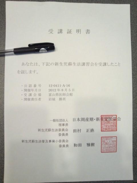 新生児蘇生法講習会_b0251421_107354.jpg
