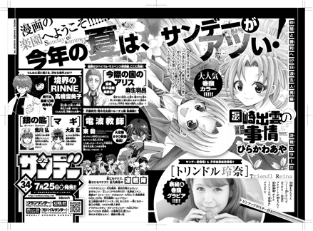 少年サンデー38号「SKE48 × NMB48 × HKT48」本日発売!!_f0233625_17523045.jpg