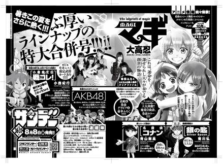 少年サンデー38号「SKE48 × NMB48 × HKT48」本日発売!!_f0233625_17525942.jpg