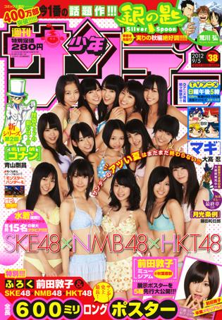 少年サンデー38号「SKE48 × NMB48 × HKT48」本日発売!!_f0233625_17532851.jpg