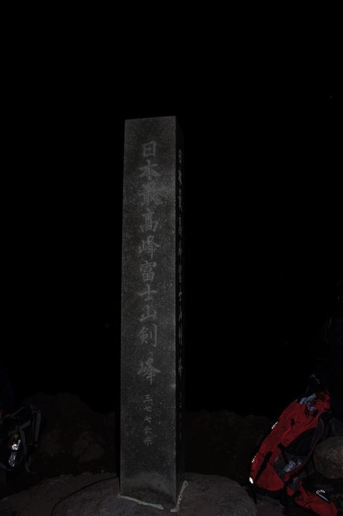 富士登山の巻_f0129627_13191413.jpg
