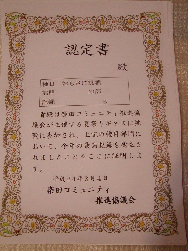 f0226346_2004413.jpg