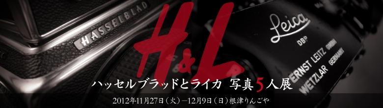 H&L ハッセルブラッドとライカ 写真5人展