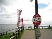 道東、知床の旅 - 札幌から超長距離ドライブ_d0001873_18581172.jpg
