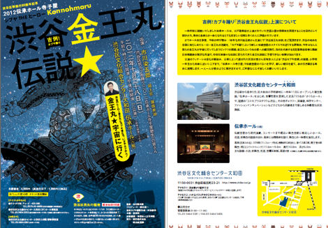 今度は宇宙へ、カブキ踊り渋谷金王丸_d0183174_19241385.jpg
