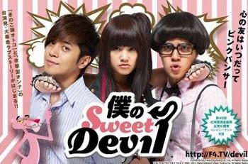 台湾ドラマ】 僕のSweet Devil ...