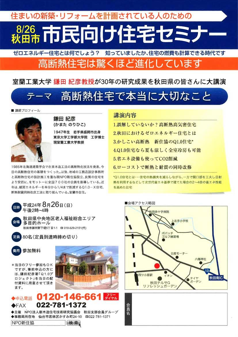 秋田市で「住宅セミナー」開催!_f0150893_1922299.jpg