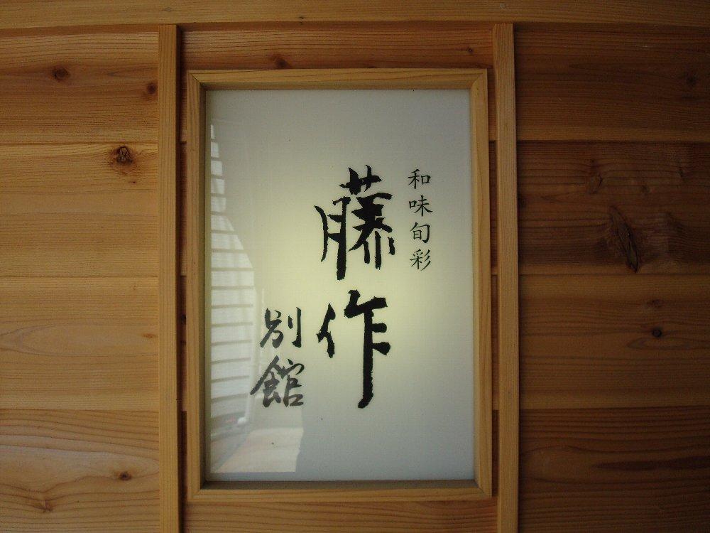 芝峠温泉 雲海と親戚廻り_e0087201_2271336.jpg