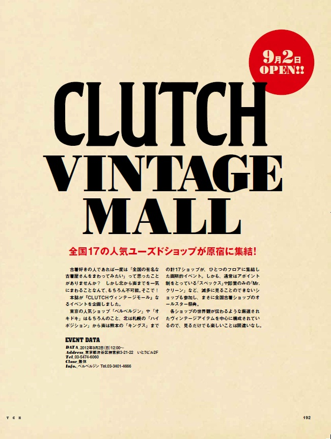 CLUCH VINTAGE MALL_d0121303_1059584.jpg