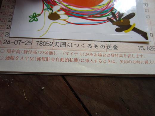 f0233007_925210.jpg