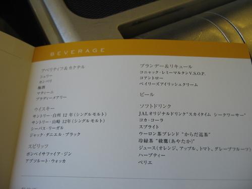 マイレージで行く台北の旅・帰国です~!_b0093515_7463113.jpg
