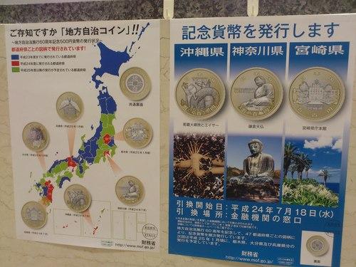 鹿児島オリジナル硬貨_b0039825_13355032.jpg