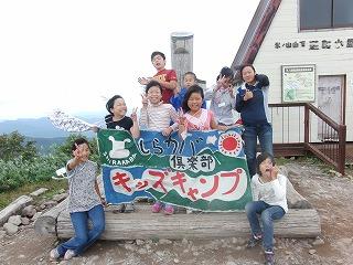 サマーキャンプ 3日目! ( 氷ノ山登山しました )_f0101226_1475221.jpg