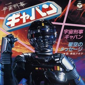 宇宙刑事シリーズ主題歌シングル、オリジナルジャケット画像使用で配信限定復刻!!_e0025035_1301860.jpg