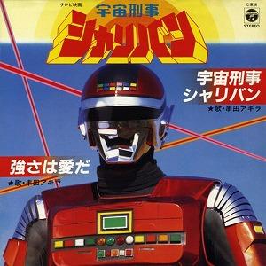 宇宙刑事シリーズ主題歌シングル、オリジナルジャケット画像使用で配信限定復刻!!_e0025035_1304163.jpg