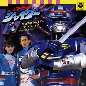 宇宙刑事シリーズ主題歌シングル、オリジナルジャケット画像使用で配信限定復刻!!_e0025035_132331.jpg