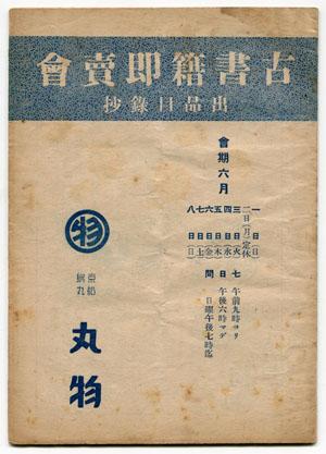 b0081843_20102020.jpg