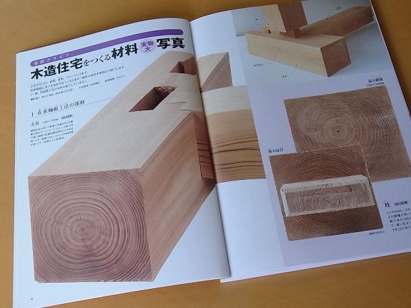 「建物ができるまで図鑑」発売_c0019551_1702913.jpg