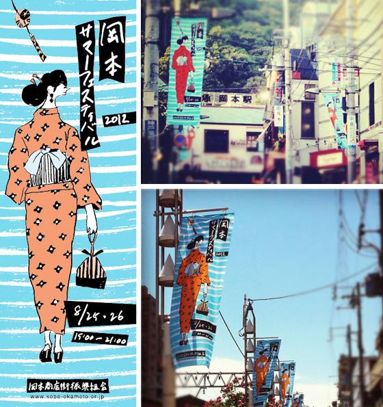 お仕事報告 岡本商店街 夏祭りバナー_f0142355_1113980.jpg